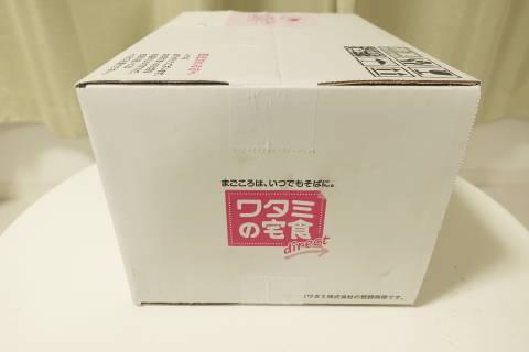 ワタミの宅食ダイレクトの通販用箱