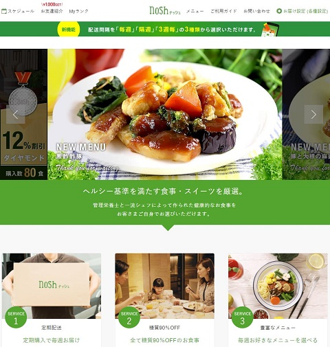 noshホームページ