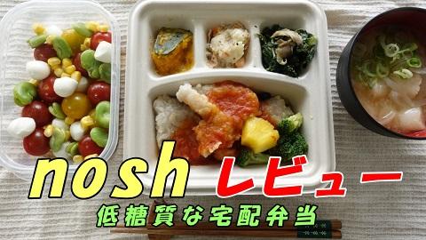nosh動画レビュー