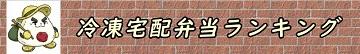 宅配弁当冷凍ランキング@おにぎり貫太郎