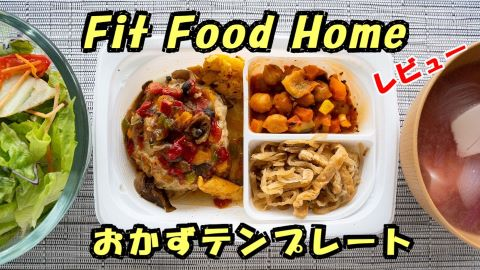 fitfoodhome動画
