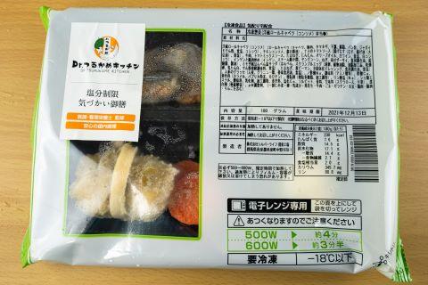 塩分制限弁当